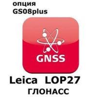 Право на использование программного продукта Leica LOP27 GLONASS option (GS08plus; Глонасс).